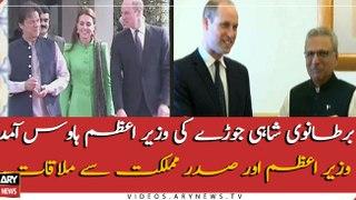 Royal Tour: Prince William & Kate Middleton meets PM Imran Khan