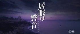 INEMURI IWANE (2019) Trailer VO - JAPAN