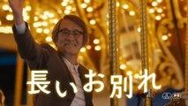 NAGAI OWAKARE (2019) Trailer VO - JAPAN