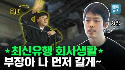 [엠빅뉴스] 사장님 면전에서 대놓고 반말하는 '야자타임' 회사 등장?!