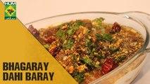 Bhagaray Dahi Baray | Mehboob's Kitchen | Masala TV Show | Mehboob Khan