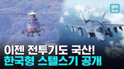 [엠빅뉴스] F-35A만 있는 줄 알았지? 차세대 한국형 전투기 KF-X 전격공개!!