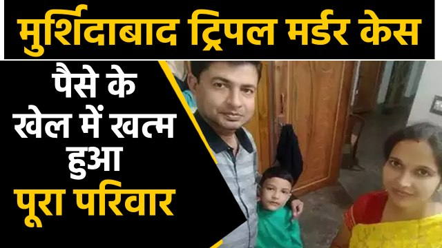 Murshidabad Triple Murder Case resolved, accused arrested | वनइंडिया हिंदी