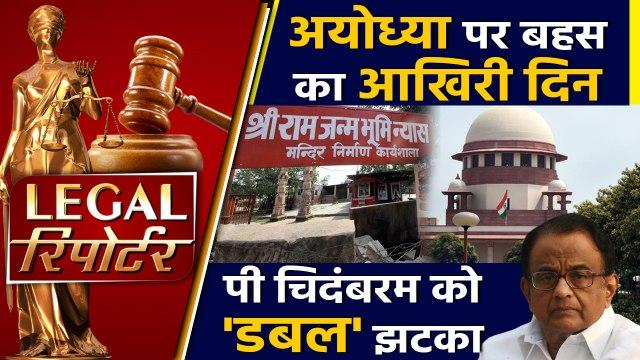 Chidambaram से पूछताछ करेगी ED, इस Court से मिली इजाजत और दिनभर की Legal News।वनइंडिया हिंदी