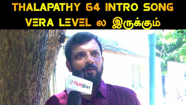 THALAPATHY 64 INTRO SONG VERA LEVEL ல இருக்கும் |DINESH MASTER |SAMBAVAM MOVIE POOJA|FILMIBEAT TAMIL