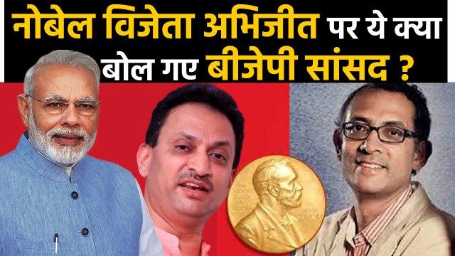 Nobel Prize विजेता Abhijit Banerjee पर ये क्या बोल गए BJP MP Anant Hegde ? | वनइंडिया हिंदी