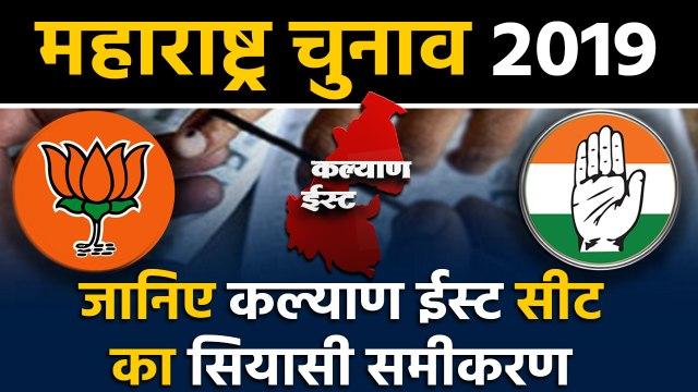 Maharashtra Assembly Elections: जानिए Kalyan East Seat के सियासी समीकरण । वनइंडिया हिंदी