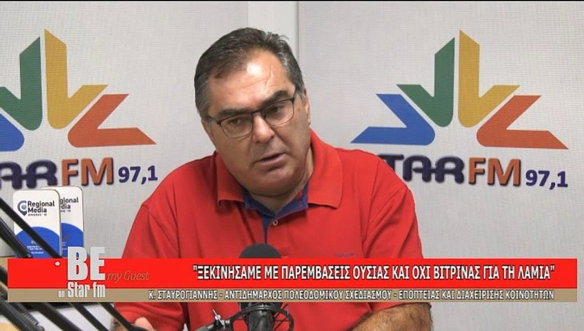 Be my guest Κ. ΣΤΑΥΡΟΓΙΑΝΝΗΣ