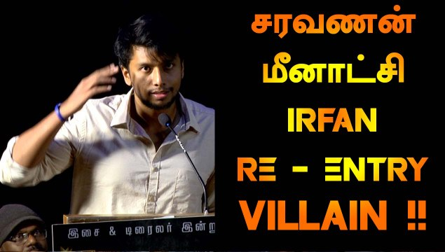 SARAVANAN MEENATCHI IRFAN RE-ENTRY-VILLAIN | RAJAVUKKU CHECK AUDIO LAUNCH | FILMIBEAT TAMIL