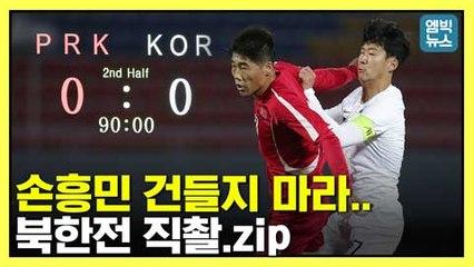 [엠빅뉴스] 국대 북한전 축구 직촬 전부 모았습니다..2019년에 이게 무슨 일인지...