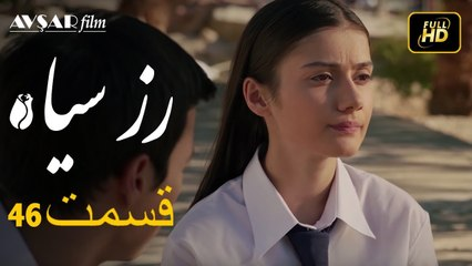 46  سریال ترکی رزسیاه دوبله فارسی قسمت