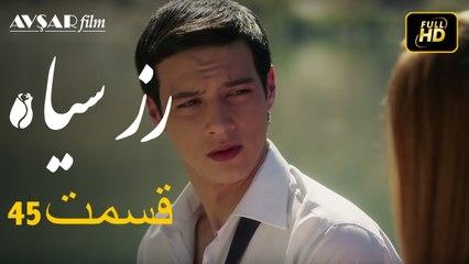 45  سریال ترکی رزسیاه دوبله فارسی قسمت