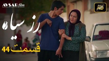 44  سریال ترکی رزسیاه دوبله فارسی قسمت