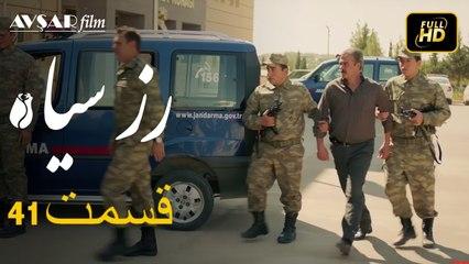41 سریال ترکی رزسیاه دوبله فارسی قسمت