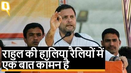 Maharashtra Election 2019: Rahul Gandhi की रैलियों में बार-बार उठ रहे ये मुद्दे | Quint Hindi