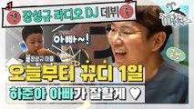 [엠돌핀] 장성규의 아슬아슬 굿모닝FM 데뷔일★ 1일 1뀨디 하세욧^~^ l 전참시ㅣ엠돌핀
