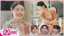 [선공개] 남자들 사로잡았다♡♥ 사전호감도 1위 ′윤혜수′의 춤 - 밤편지(아이유)