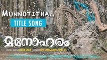 Munnottitha Title Song   Manoharam   Vineeth Sreenivasan   Anvar Sadik   Sanjeev T   Joe Paul