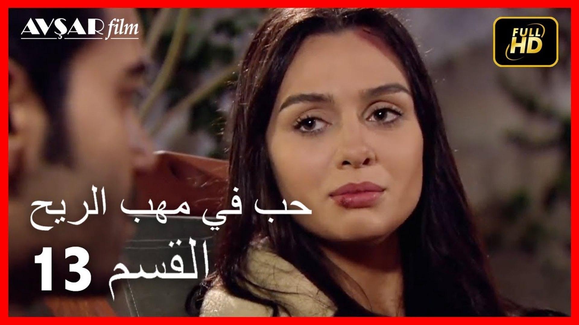 13 حب في مهب الريح الحلقة فيديو Dailymotion