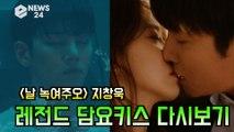 '날 녹여주오' 지창욱, 멜로 장인의 레전드 '담요키스 다시보기'