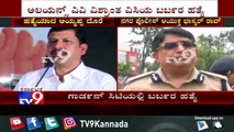 Bengaluru Police Commissioner Reacts Over Ex-Vice Chancellor of Alliance University Dr D Ayyappa Dore Murder Case
