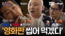 주호민 & 이말년 영화 제작 선언! '영화판, 씹어 먹겠다' I [(유튜브 선공개) MBC 주x말의 영화 EP 1-1]