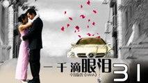 【超清】《一千滴眼泪》第31集 朱茵/刘恺威/冯绍峰/李倩/刘丹