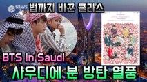 BTS 사우디 공연, 사우디에 분 방탄 열풍 '법까지 바꾼 클라스'