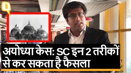 Ayodhya Case: क्या वक्फ बोर्ड वापस लेना चाहता है याचिका? | Quint Hindi