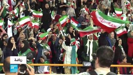 المرأة الإيرانية باتت قادرة على دخول مدرجات ملاعب كرة القدم