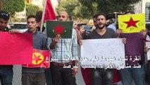 تظاهرة للفلسطينيين أمام المركز الثقافي التركي في رام الله ضد العمليات العسكرية التركية في شمال سوريا