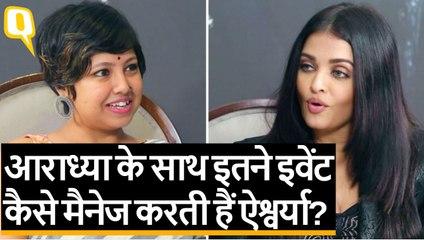 Maleficent 2 चुनने में आराध्या ने निभाया क्या रोल, Aishwarya Rai Bachchan ने बताया | Quint Hindi