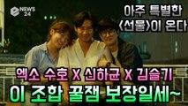 '선물' 엑소 수호X신하균, 이 조합 꿀잼 보장 '유쾌 발랄 코미디'