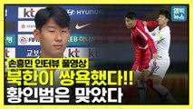 [엠빅뉴스] 손흥민 인터뷰, 쌍(스런)욕이 난무하고 맞기도 했다는데..홈경기 때 두고보자..