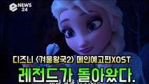 '겨울왕국2' 메인 예고편XOST 공개! 'Let It Go' 신드롬 이어질까?