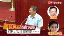 林國成退黨、黃珊珊任副市長 親民黨北市議員掛零