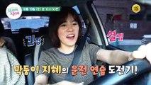 홍자네 막둥이 지혜의 운전 연습 도전기!_부라더시스터 14회 예고(홍자 편)