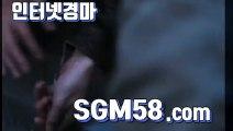 일본경륜사이트 ○ ∬SGM58 쩜 컴 ∬ ༽