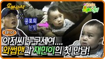 現)와썹맨 前)스윗가이 반백살 박준형이 11개월 생명체를 돌보면 생기는 일.avi (ㄹㅇ찐 트루 과거 이야기)ㅣgod의 육아일기⏱오분순삭