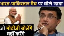 India vs Pakistan: Sourav Ganguly says bilateral series needs approval PM Modi | वनइंडिया हिंदी