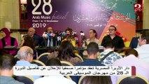 #صباحك_مصري    دار الأوبرا المصرية تعقد مؤتمراً صحفياً للإعلان عن تفاصيل الدورة ال28 من مهرجان الموسيقى العربية