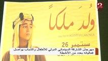 #صباحك_مصري    مهرجان الشارقة السينمائي الدولي للأطفال والشباب يواصل فعالياته بعدد من الأنشطة