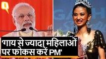 Miss Kohima का PM Modi के लिए मैसेज- गाय से ज्यादा महिलाओं पर फोकस करें | Quint Hindi