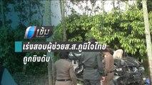 ผบ.ตร.เร่งสอบเหตุผู้ช่วยส.ส.ภูมิใจไทยพัทลุงถูกยิงดับ | เข้มข่าวค่ำ