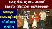 Made In India Robots To Serve Food At This Bhubaneswar Restaurant | Oneindia Malayalam