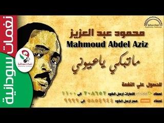 """محمود عبد العزيز """" ماتبكي ياعيوني """"   اغاني سودانيه"""