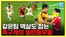 [엠빅뉴스] 무중계 하더니 '축구 강국' 꿈꾼다고?..후덜덜하게 살벌한 북한식 '전투 축구' 다시 보니..