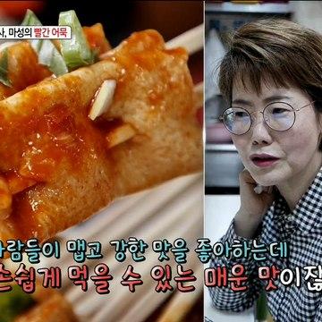 [TASTY] 16-year-old red fish cakes , 생방송오늘저녁 20191017