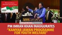 PM Imran Khan launched ''Kamyab Jawan Programme For Youth Welfare