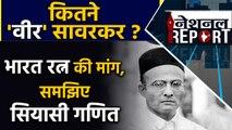 Veer Savarkar को Bharat Ratna देने की मांग BJP ने क्यों उठाई, समझिए सियासी गणित | वनइंडिया हिन्दी